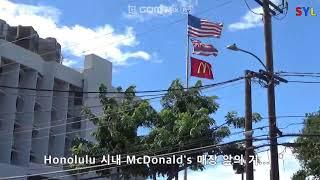 2019  하와이 호놀룰루 시내 맥도널드 매장 앞의 기…