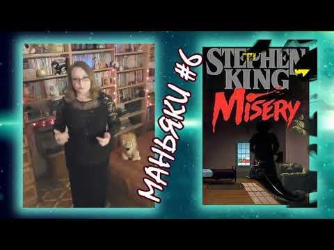 Мизери Стивен кинг | обзор книги Мизери Стивена Кинга | МАНЬЯКИ #6