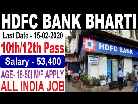 BANK VACANCY 2020 || HDFC BANK RECRUITMENT 2020 || GOVT JOBS 2020 || ALL INDIA VACANCY