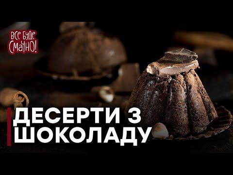 Как готовить фондан, брауни и шоколадного фондю - Все буде смачно-Выпуск 103 - 09.11.2014