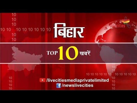 Bihar Samachar : 2 मिनट में देखें 25 September की Bihar की 10 बड़ी खबरें l LiveCities