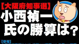 【大阪ダブル選】府知事選:自民は小西禎一元副知事を擁立 - 勝算はあるか?