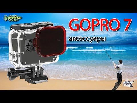 Подводный бокс и Селфи палка 3 метра:))) для GoPro 7 Black
