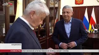 Новости Осетии // 2021 / 7 января