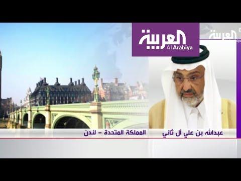 مقابلة عبد الله بن علي آل ثاني مع العربية