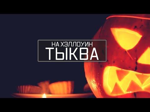 Тыквы на хэллоуин своими руками