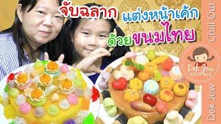 จับฉลากแต่งหน้าเค้ก ด้วยขนมไทย | เด็กจิ๋ว VS แคมุน