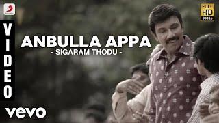 Sigaram Thodu - Anbulla Appa Video | Vikram Prabhu | D. Imman