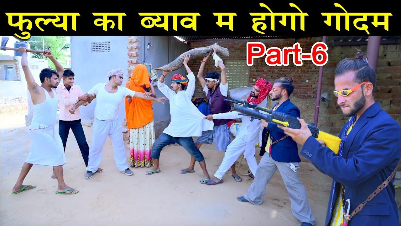 || फूल्या को ब्याव part-6 ||A Rajasthani Marwadi Haryanvi shaadi comedy film fulya kaka#Marwadi_Star