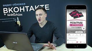 Как сделать живую Видео обложку Вконтакте? + Шаблон бесплатно!
