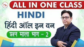 हिंदी ऑल इन वन प्रश्न माला  | भाग -2 | Hindi | All in One Class | 4:00 pm