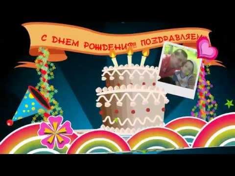Шаблон с днем рождения