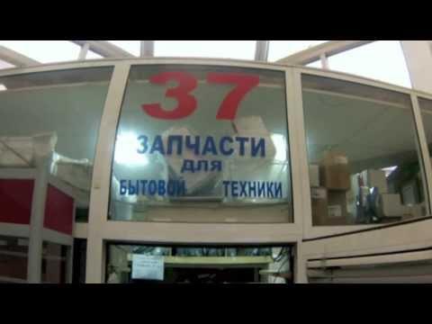 Магазин Запчасти для бытовой техники
