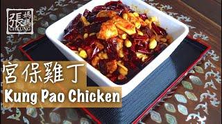 ★ 宮保雞丁 一 簡單做法 ★ | Kung Pao Chicken Easy Recipe