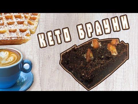 Кето десерт, низкоуглеводный шоколадный брауни! Keto Lchf