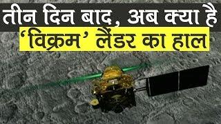 Chandrayaan-2: तीन दिन बाद अब क्या है  'विक्रम' लैंडर का हाल ISRO ने बताया सबकुछ | K Sivan