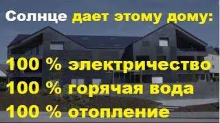 100%солнечная автономия дома: Электроснабжение + Отопление + Горячая вода