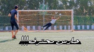 تحدي ضد حارس محترف!!! | مين تتوقعو فاز!؟😍🔥 | Football Challenges