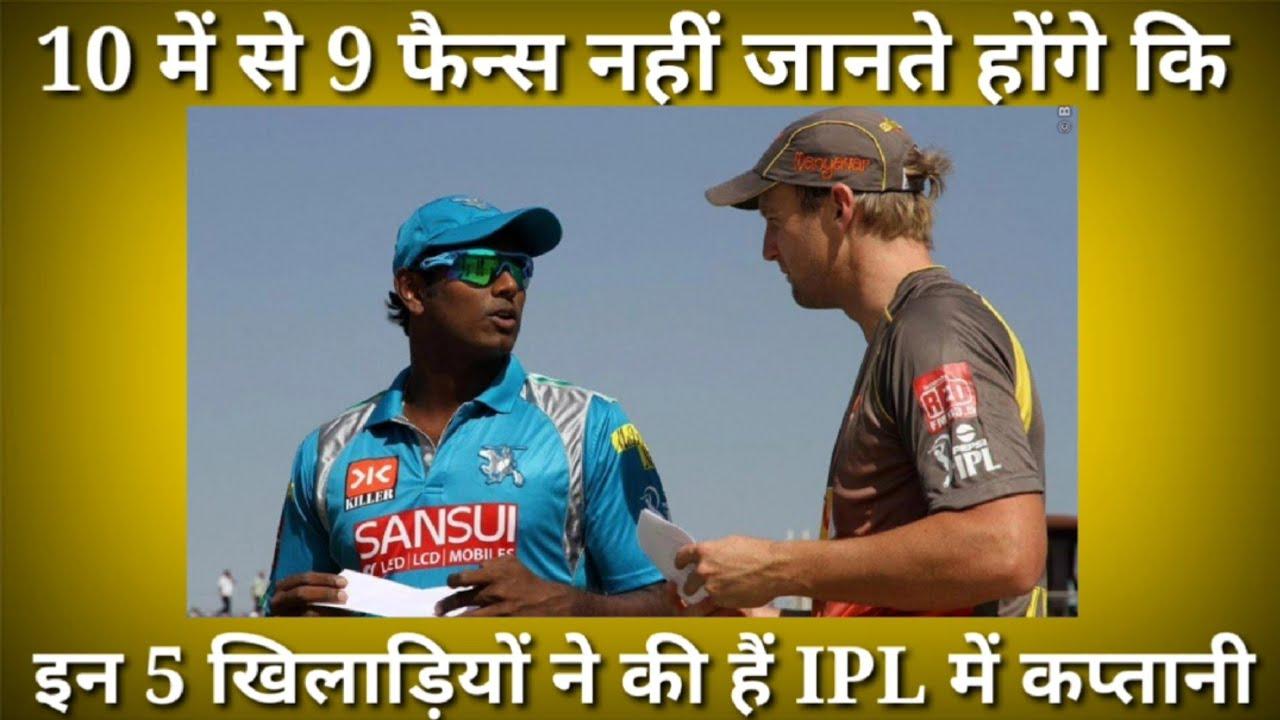 10 में से 9 फैन्स नहीं जानते होंगे कि इन 5 खिलाड़ियों ने की हैं IPL में कप्तानी