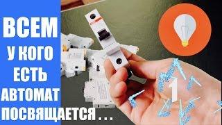 Как подобрать автомат под сечение кабеля