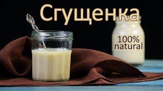 ВЕГАНСКАЯ СГУЩЕНКА! Рецепт натуральной домашней сгущенки | Рецепт дня