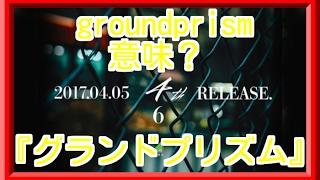 グランドプリズムの意味は?欅坂46の4thのタイトルは『グランドプリズム...