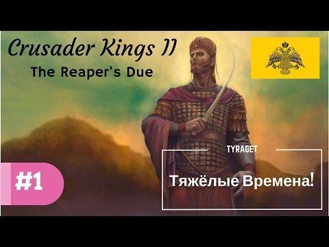 Династия Гоши Куценко в  A Game of Thrones. Crusader Kings 2 (стрим)