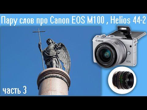 Пару слов про Canon EOS M100 , Helios 44-2