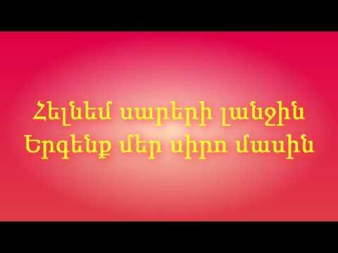 Spitakci Hayko - Alla yar karaoke minus