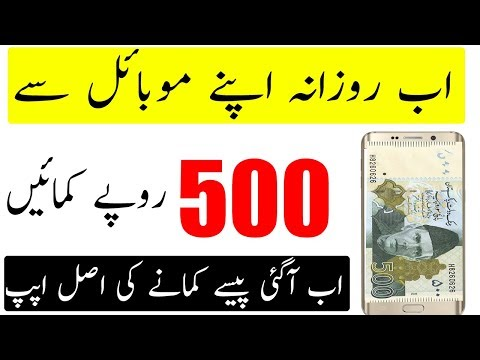 Top Best Earning App In Pakistan | Make Money Online..! from YouTube · Duration:  2 minutes 28 seconds