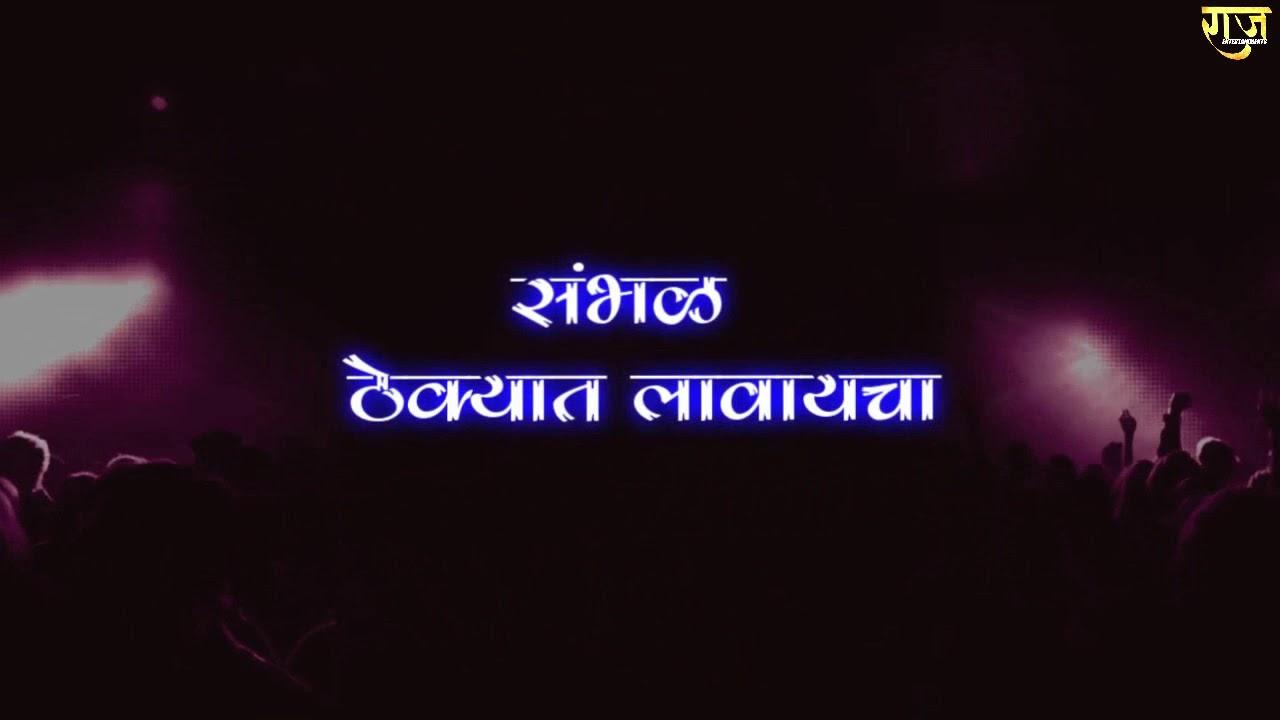 Bday Ahe Bhavacha Status Youtube