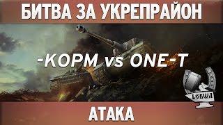 Битва за укрепрайон - KOPM vs ONE-Team