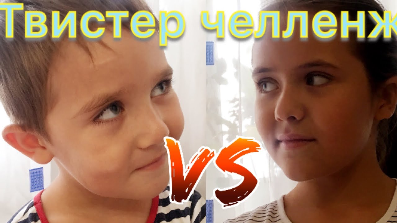Твистер ЧЕЛЕНДЖ