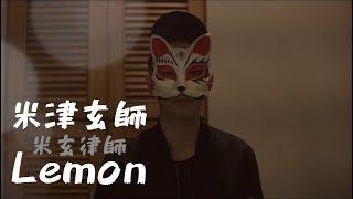 米津玄師Yonezu Kenshi【法醫女王】-Lemon(Cover By FOXMAN)