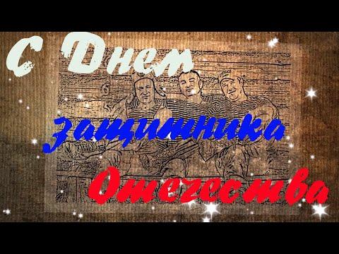 С Днем защитника Отечества/ Красивое Видео Поздравление/Крутое Поздравление с 23 Февраля!