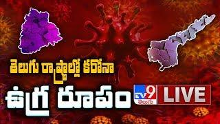 Coronavirus Outbreak In Telugu States LIVE Updates - TV9 Exclusive