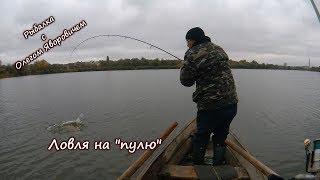 "Ловля рыбы на ""пулю"" Уловистая приманка осенью."