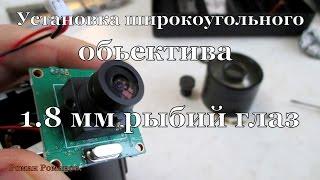 Камера видеонаблюдения,установка широкоугольного объектива 1.8мм.(, 2016-05-16T15:03:03.000Z)