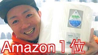 【Amazonベストセラー1位】の加湿器。朝起きた時!暖房つけた時に潤いを! thumbnail