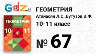 № 67 - Геометрия 10-11 класс Атанасян
