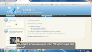 Делаем бесплатный бот для сайта likest.ru - Накрутка лайков и подписчиков ВКонтакте