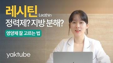 레시틴에 대한 모든것을 알려드립니다. 약튜브 원약사의 영양제 백과사전