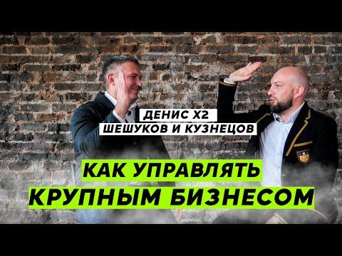 Kostkiller-Интервью: Как управлять крупным бизнесом и кайфовать. В гостях Денис Шешуков.