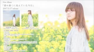 New Album『遥か遠くに見えていた今日』 2017年5月17日(水)発売 【初回...
