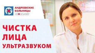 Ультразвуковая чистка лица. Косметология в Клинике Неболит в Троицке(, 2016-07-14T21:53:24.000Z)