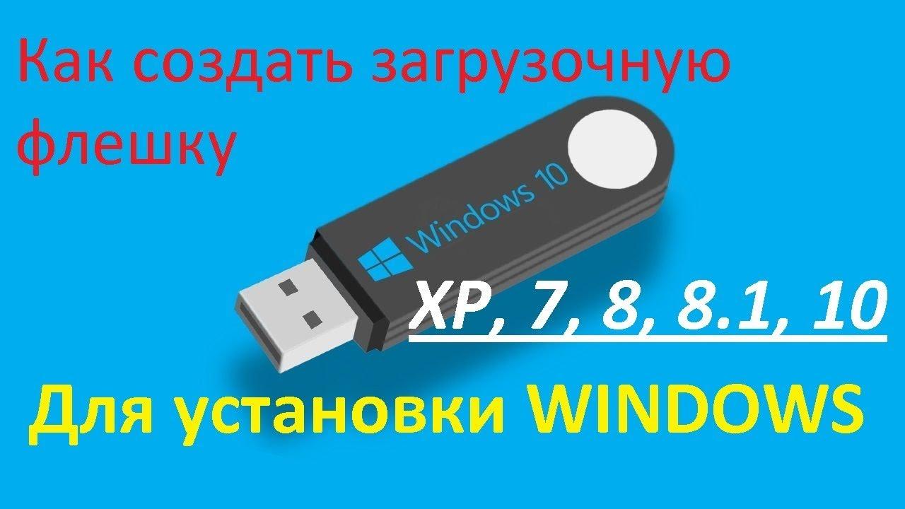 Как создать загрузочную флешку USB с операционной системой WINDOWS XP, 7, 8, 8.1, 10  (UltraISO)