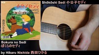 "82 - Shōkōshi Sedi 小公子セディ / Le Petit Lord ""Bokura no Sedi ぼくらのセディ"" by Hikaru Nishida 西田ひかる Acoustic'n'Kazoo version ..."