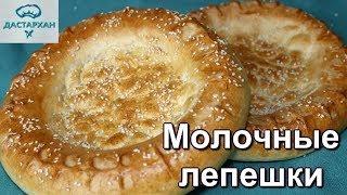 Узбекские лепешки в духовке. ПРОСТО И ВКУСНО! Тандырные лепешки на молоке.