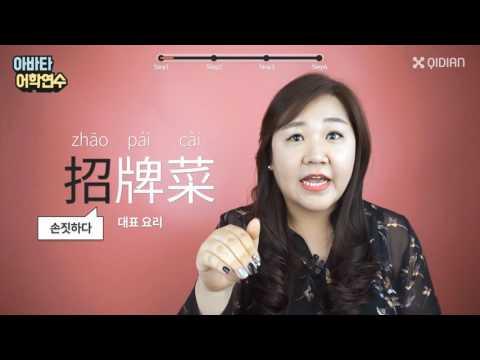 중국식당에서 꼭 필요한 단어