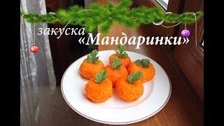 """Закуска сырная """"Мандаринки""""/ Закуски на Новый год 2019/ Готовлю с любовью"""